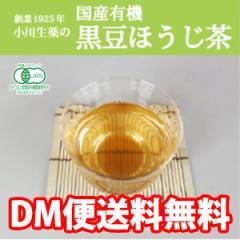 小川生薬の国産有機黒豆ほうじ茶 4g×30袋 DM便