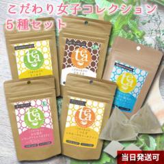 小川生薬のこだわり女子コレクション5種類お試しセット ゆうパケット送料無料