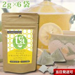 小川生薬のこだわり女子のスッキリレモンレモングラスティー 2g×6袋