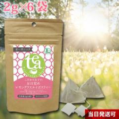 小川生薬のこだわり女子のお目覚めレモングラスルイボスティー 2g×6袋