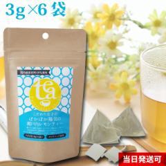 小川生薬のこだわり女子のポカポカ陽気の瀬戸内レモンティー 3g×6袋