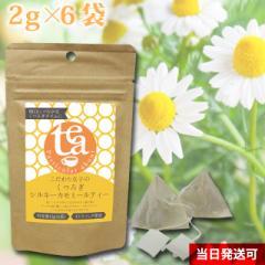 小川生薬のくつろぎシルキーカモミールティー 2g×3袋