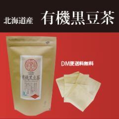 小川生薬の北海道産 有機黒豆茶 3g×32袋 DM便