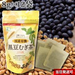 小川生薬の国産有機黒豆むぎ茶 8g×12袋