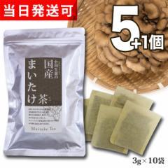 【送料無料】小川生薬 国産まいたけ茶 3g×10袋 5個セットさらにもう1個プレゼント