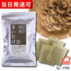 【ポスト投函便送料無料】小川生薬 国産まいたけ茶 3g×10袋