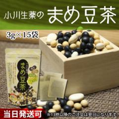 小川生薬のまめ豆茶 3g×15袋