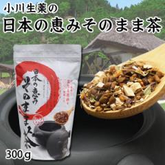 小川生薬の 日本の恵みそのまま茶300g