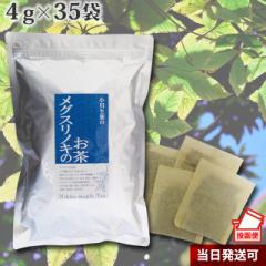 【ポスト投函便送料無料】小川生薬 四国産メグスリノキのお茶(めぐすりの木茶/目薬の木茶) 4g×35袋