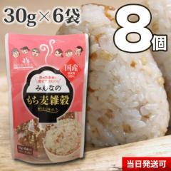 【送料無料】小川生薬めぐりあう恵み みんなのもち麦雑穀 30g×6袋 8個セット