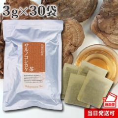 小川生薬のサルノコシカケ茶 3g×30袋 DM便