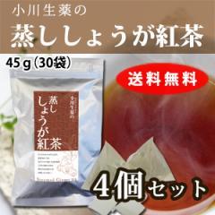 【送料無料】小川生薬 蒸ししょうが紅茶 1.5g×30袋 4個セット