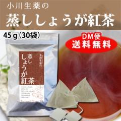 【ポスト投函便送料無料】小川生薬 蒸ししょうが紅茶 1.5g×30袋