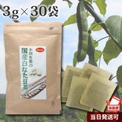 なたまめ茶  国産白ナタ豆茶 3g×30袋ティーバッグ 〈豆のみ100%使用〉DM便
