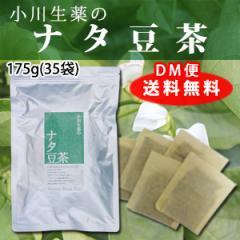 なたまめ茶〈ナタ豆茶〉 5g×35袋 DM便