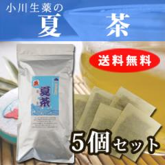 小川生薬の夏茶 5個セット 8g×30袋