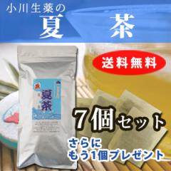 小川生薬の夏茶 7個セット 8g×30袋 さらにもう1個プレゼント