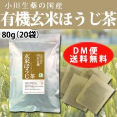 小川生薬の国産有機 玄米ほうじ茶 4g×20袋 DM便