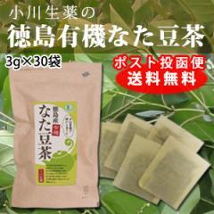 徳島産有機なた豆茶 3g×30袋