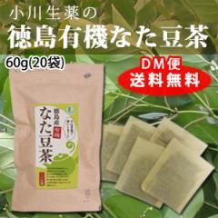 徳島産有機なた豆茶 3g×20袋  DM便