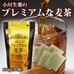日本三大麦使用 小川生薬の プレミアムな麦茶 8g×20袋