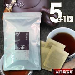 プーアール茶 5個セット  5g×30袋 さらにもう1個プレゼント