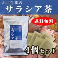 【サラシア100%】サラシア茶 4個セット【さらしあ茶】 3g×30袋