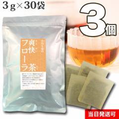 阿波番茶配合 小川生薬の 爽快フローラ茶 3g×30袋 3個セット