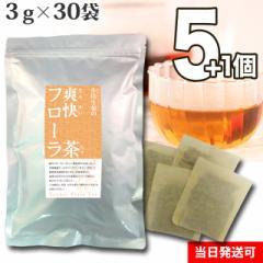 阿波番茶配合 小川生薬の 爽快フローラ茶 3g×30袋 5個セット さらにもう1個プレゼント