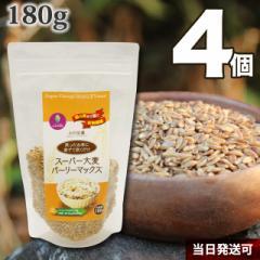 【送料無料】小川生薬 スーパー大麦バーリーマックス 180g 4個セット