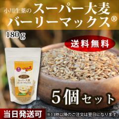 小川生薬のスーパー大麦バーリーマックス 180g 5個セット