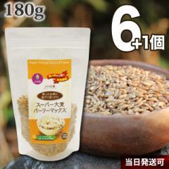 【送料無料】小川生薬 スーパー大麦バーリーマックス 180g 6個セットさらにもう1個プレゼント