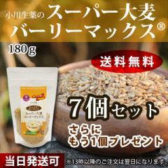 小川生薬のスーパー大麦バーリーマックス 180g 7個+1個セット