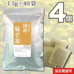 【送料無料】小川生薬 国産菊芋茶(きくいも茶/キクイモ茶) 1.5g×40袋 4個セット