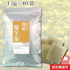 小川生薬の国産菊芋茶 1.5g×40袋 DM便