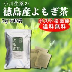小川生薬の徳島産よもぎ茶 2g×40袋 DM便