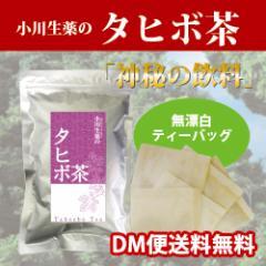 タヒボ茶 1.5g×30袋  DM便