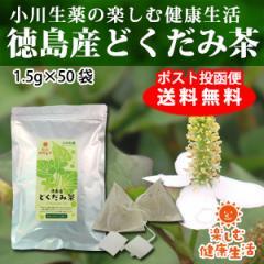 小川生薬の楽しむ健康生活徳島産どくだみ茶 1.5g×50袋 DM便