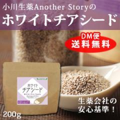 小川生薬のホワイトチアシード 200g DM便