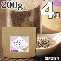 小川生薬のホワイトチアシード 200g 4個セット