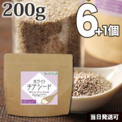 小川生薬のホワイトチアシード 200g 6個+1個セット