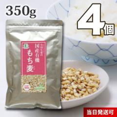 【送料無料】小川生薬 国産有機もち麦 350g 4個セット
