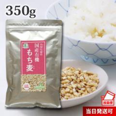 【ポスト投函便送料無料】小川生薬 国産有機もち麦 350g