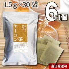 【送料無料】小川生薬 四国産ヤーコン茶 1.5g×30袋 6個セットさらにもう1個プレゼント