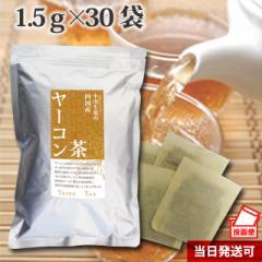 【ポスト投函便送料無料】小川生薬 四国産ヤーコン茶 1.5g×30袋