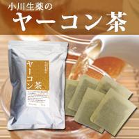 小川生薬の四国産ヤーコン茶 1.5g×30袋 DM便