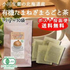 小川生薬の北海道産有機たまねぎまるごと茶 1.5g×30袋 DM便