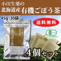 小川生薬 北海道産 有機ごぼう茶 4個セット 1.5g×30袋