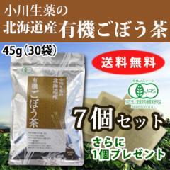 小川生薬 北海道産 有機ごぼう茶 7個セット 1.5g×30袋 さらにもう1個プレゼント