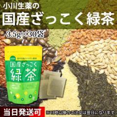 小川生薬の国産ざっこく緑茶 3.5g×30袋